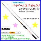 シマノ  ベイゲーム X ライトヒラメ  240  2ピース  ロッド  船竿 *6 !