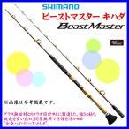 シマノ SHIMANO  ロッド ビーストマスター キハダ 175