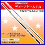 シマノ  ディープゲーム BB (DEEPGAME BB)   120-210   ロッド   船竿 ( 2016年 11月新製品 ) *6