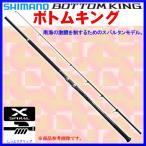 シマノ   17 ボトムキング  T500  ロッド  磯・防