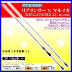 シマノ  リアランサー X マルイカ  82 140   ロッド  船竿 ( 2017年 1月新製品 )@170 *7