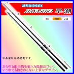シマノ  17 早潮  30-360T  ロッド  船竿 ( 2017年 6月新製品 )*7