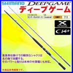 シマノ  17 ディープゲーム  120 180  ロッド  船竿 ( 2017年 4月新製品 )*7