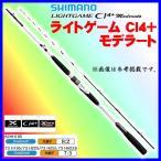( 8月末 生産予定 H30.5 )   シマノ  ライトゲーム CI4+ モデラート  タイプ82 HH195  ロッド  船竿 !