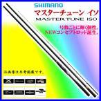 シマノ  マスターチューン 磯  1.5号 530  ロッド  磯竿  ( 2017年 9月新製品) Ξ!