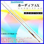 シマノ  カーディフAX  S60XUL-RG  スピニング  ロッド  トラウト