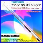 ( H30 4月以降 生産予定 H29.7 )  シマノ  セフィア SS メタルスッテ  S606ML-S  スピニング  ロッド  ソルト竿   Ξ !