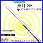 シマノ  炎月SS  S74L  スピニング  ロッド  ソルト竿 |Ξ