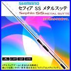 ( H30 4月以降 生産予定 H29.7 )  シマノ  セフィア SS メタルスッテ  B604H-S  ベイト  ロッド  ソルト竿   Ξ !