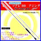 ( 次回 6月末予定 H29.3 ) シマノ  ソアレ BB アジング  S604ULS  ロッド  ソルト Ξ