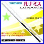 シマノ  16 ルナミス  B806L  ロッド  ソルト竿  ( 2016年 4月新製品 ) θ!6 Ξ !