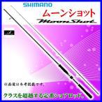 シマノ  16 ムーンショット  S900ML  ロッド  ソルト竿  @170 *!6 Ξ