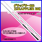 ( 3月末 生産予定 H30.1 )   シマノ  グラップラーBB  S632  ロッド  ソルト竿@170 θ!6 Ξ