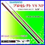 シマノ  プロセレクト VS NP  H2.75 90NP  ロッド  鮎竿  *!6 !
