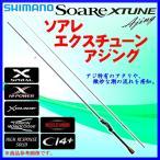 ( 一部送料・代引き無料 )  シマノ   16 ソアレ エクスチューン アジング  S508L-S   ロッド  ソルト竿 *6 Ξ