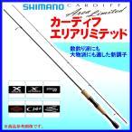 ( 一部送料・代引き無料 )  シマノ  カーディフ エリアリミテッド  S62SUL-F  トラウト竿  *6 !