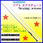 ( 一部送料・代引き無料 )  シマノ   16 ソアレ エクスチューン  S706UL-T   メバルロッド  ソルト竿 *6 Ξ