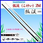 シマノ  弧渓 (こけい) ZM  L61  ロッド  渓流竿  ( 2016年 12月新製品 ) *6