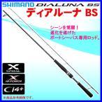 シマノ  17 ディアルーナ BS  S606ML  スピニング  シーバス用ロッド  ソルト竿 ( 2017年 4月新製品 ) *7 ! Ξ