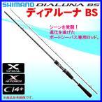 シマノ  17 ディアルーナ BS  B606ML  ベイト  シーバス用ロッド  ソルト竿 ( 2017年 4月新製品 ) *7 ! Ξ