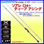 シマノ  ソアレ CI4+ ディープ アジング  VC-B606ML-S  ロッド  ソルト竿 @170 *7  !