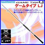 ( 8月末 生産予定 H30.6 )   シマノ  17 ゲーム タイプ LJ  S660  ロッド  ソルト竿 @200 *7