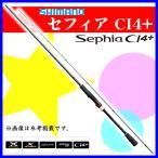 ( 先行予約 入荷予定6月末〜7月上旬  )  シマノ  17 セフィア CI4+  S806ML  ロッド  ソルト竿  ( 2017年 6月新製品 ) *7