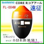 シマノ  コア R  遠征  FL-004M  オレンジ  0  ウキ  ( 定形外可 ) *6  Я