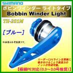 シマノ  ボビンワインダー ライトタイプ  TH-201M  ブルー  75mm  ( 定形外可 )  *6