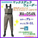 シマノ  マックスデュラウェーダー ( 中丸チェストハイ・カットフェルトソールタイプ )   WA-054N  グレー  M  *| !