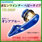 シマノ  ボビンワインダー ヘビータイプ  TH-202N  オシアブルー  75mm  ( 定形外可 )  *6