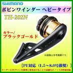 シマノ  ボビンワインダー ヘビータイプ  TH-202N  ブラックゴールド  75mm  ( 定形外可 )  *