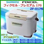 ( 8月末 生産予定 H29.7 ) (今月末まで 30%引) シマノ  フィクセル プレミアム 170  ZF-017N  アイスホワイト  17L  クーラー Ξ !