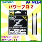 シマノ パワープロ Z 1.5号 1200m PP-M82N