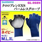 ( 特価50%引 )  シマノ  クロロプレンEXSパームレスグローブ  GL-068N  ネイビー  L  ( 定形外対応可 )  Ξ