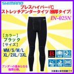 ( 特価50%引 )  シマノ  ブレスハイパー+℃ストレッチアンダータイツ (極厚タイプ) IN-025N ブラック M ( 定形外対応可 )Ξ