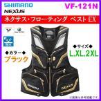 シマノ  ネクサス ( NEXUS ) ・フローティングベスト EX  VF-121N  ブラック  L Ξ!
