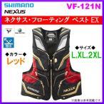シマノ  ネクサス ( NEXUS ) ・フローティングベスト EX  VF-121N  レッド  L Ξ!
