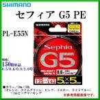 シマノ  セフィア G5 PE  PL-E55N  0.5号  8.4lb  150m  カラー:5色  ライン ( 定形外可 ) *6 Я