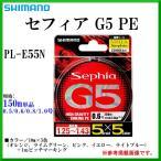 シマノ  セフィア G5 PE  PL-E55N  0.8号  13.7lb  150m  カラー:5色  ライン ( 定形外可 ) *6 Я