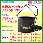 シマノ  水汲みバッカン リミテッド プロ  BK-151N  リミテッドブラック  21cm  ( 定形外可 )  *5 Ξ