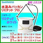 シマノ  水汲みバッカン リミテッド プロ  BK-151N  リミテッドホワイト  19cm  ( 定形外可 )  *5 Ξ