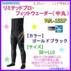 シマノ  リミテッドプロ フィットウェーダー ( 中丸 )   WA-153P  ゴールドブラック  LA ( L ) *!6