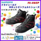 【 只今 欠品中 R2.1 】  シマノ  ドライシールド 3Dカットピンフェルトシューズ ( ハイカットタイプ )  FS-085P  27.5cm   ブラック   *6 Ξ!