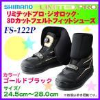 ( 生産未定 H30.3 )  シマノ  リミテッドプロ ジオロック 3Dカットフェルトフィットシューズ  FS-122P  ゴールドブラック  25.5cm  ! *6