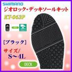 シマノ  ジオロック デッキソールキット KT-063P  ブラック  M  ( 定形外可 )  ( メーカー在庫限り )