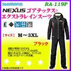 シマノ  ネクサス ゴアテックス エクストラレインスーツ  RA-119P  ブラック  Ls  *6 Ξ!