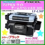 ≪ラスト1台 特価 在庫限り 26%⇒40%引≫  シマノ  フィクセル ライト ゲームスペシャルII 300  LF-L30P  ブラック  30L  クーラーボックス *6