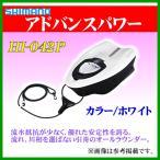 ( 生産未定 H30.12 )  シマノ  アドバンスパワー  HI-042P  ホワイト  引舟  *6
