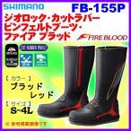 シマノ  ジオロック カットラバーピンフェルトブーツ ファイア ブラッド  FB-155P  ブラッドレッド  4L  ( 2016年 9月新製品 ) *6 !